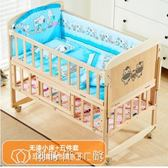 嬰兒床 實木嬰兒床多功能BB寶寶床新生兒睡籃搖籃床小搖床可折疊拼接大床  YYS【創時代3C館】