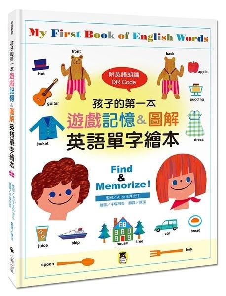 孩子的第一本遊戲記憶&圖解英語單字繪本(附英語朗讀 QR Code)My F...【城邦讀書花園】