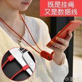 手機掛繩數據線多功能個性創意蘋果掛件OPPO可拆卸vivo女款韓版帶繩子吊繩 全館免運