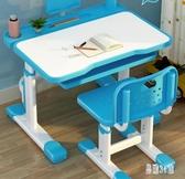 兒童學習桌 家用書桌寫字桌椅套裝小學生課桌椅簡約男孩女孩可升降 aj1753『易購3C館』