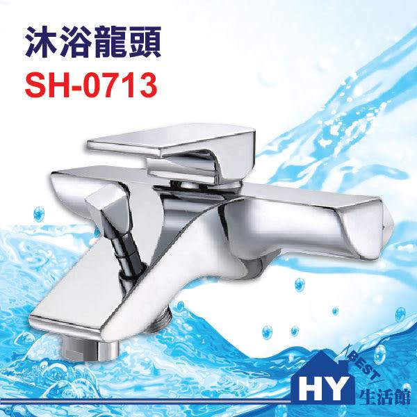 精品龍頭系列 SH-0713 沐浴龍頭組 蓮蓬頭套組 日本瓷芯 台製《HY生活館》水電材料專賣店