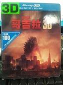 挖寶二手片-Q04-159-正版BD【哥吉拉 3D單碟】-藍光電影(直購價)無外紙盒
