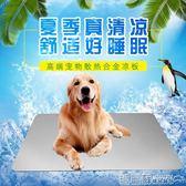 狗狗涼墊  寵物散熱鋁板 狗狗貓咪夏天冰墊涼席 高端鋁合金寵物散熱板狗床墊  瑪麗蘇