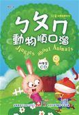 (二手書)兒童啟蒙CD書-ㄅㄆㄇ動物順口溜