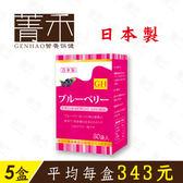 菁禾GENHAO日本藍莓葉黃素粉包5盒,葉黃素,藍莓,日本葉黃素,日本藍莓