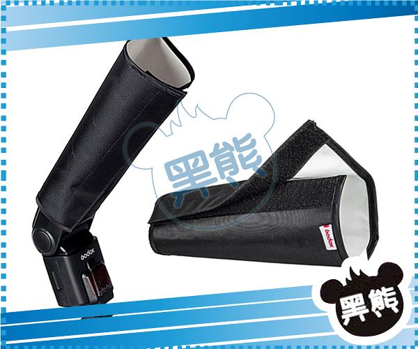 黑熊館 GODOX 神牛 SN3030 通用 束光罩 束光布 Snoot 機頂 閃光燈 閃光燈配件