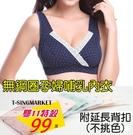 【1118】無鋼圈托胸防下垂交叉型哺乳內衣 孕婦內衣 附贈背扣 (不含內褲)