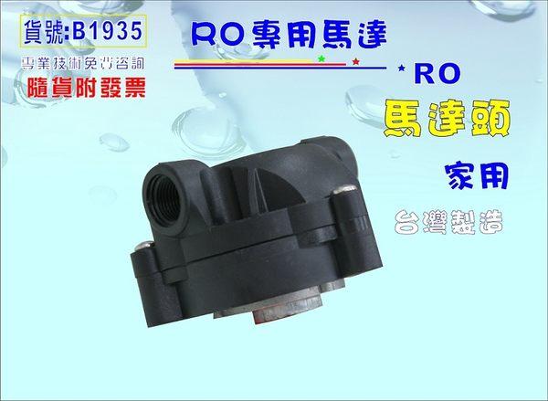 RO機馬達頭台灣製造.淨水器.濾水器.水族.飲水機.RO純水機(貨號:B1935) 【巡航淨水】