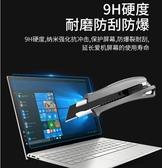 13.3筆記本電腦鋼化螢幕保護貼膜15.6寸小新17.3小米宏 阿卡娜