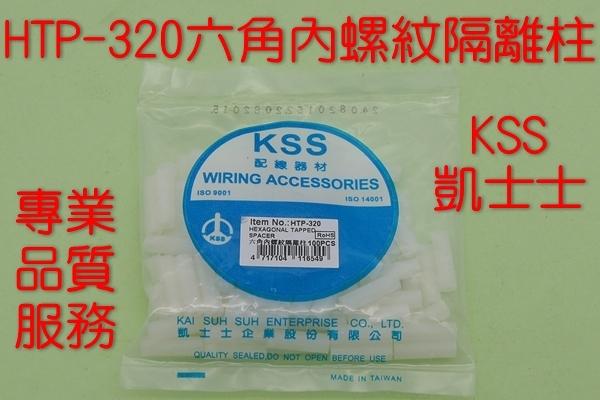 凱士士 KSS HTP-320_六角內螺紋隔離柱 零售10入[電世界1733]