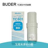 普德電解水機本體濾心-中空絲膜濾心TC801-適用 HI-TA812/TA813/TA815/TA817/TA833/TA835/TA819/HI-TAQ7/TAQ5