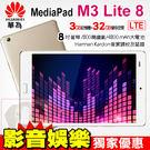 今日現折$500 HUAWEI MediaPad M3 Lite 8吋 LTE 3G/32G 平板電腦 華為 免運費