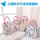 Norns【立體帆布手提袋 愛麗絲】迪士尼 雜貨包包 帆布包 購物袋便當袋愛莉絲的夢遊仙境