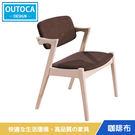 餐椅 椅子 伯尼原木系列餐椅 4款可選【Outoca 奧得卡】