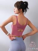 運動內衣女防下垂美背文胸瑜伽健身服薄款防震跑步背心【少女顏究院】