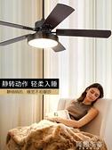 吊燈扇 大風力吊扇燈吸頂風扇燈北歐家用臥室客廳餐廳帶電扇吊燈一體52寸 MKS阿薩布魯