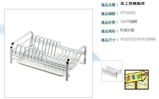 [家事達] 日日 DAY&DAY 不鏽鋼桌上型碗盤架 含滴水盤 ST3060D +