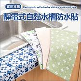 靜電式自黏水槽防水貼 浴室 馬桶 吸濕 洗漱 洗菜 絨面 防潮 防濕 廚房【Q128 】慢思行