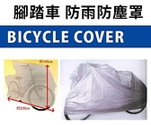Loxin【SV3621】日本設計 腳踏車防塵罩 腳踏車防塵袋 腳踏車防雨罩 防竊 防髒污