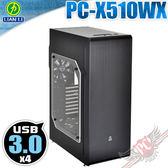 [ PC PARTY ] 客訂 聯力 LIAN PC-X510WX ATX 開窗 全黑化