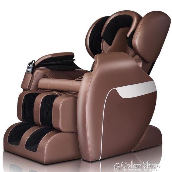 電動按摩椅家用全自動太空艙全身揉捏推拿多功能老年人智能沙發椅  color shopigo