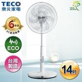 【TECO東元】iFans 14吋DC微電腦ECO智慧溫控立扇電扇 XA1468BRD*加碼送3M洗衣精*