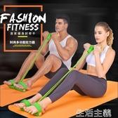 拉力器 腳蹬捲腹拉力繩神器肚子仰臥起坐輔助健身瑜伽器材家用彈力器 生活主義