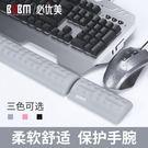 bubm 鍵盤手托 記憶棉機械鍵盤托電腦...
