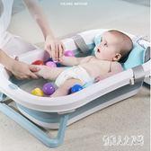嬰兒折疊浴盆寶寶洗澡盆家用大號可坐浴桶新生兒童沐浴泡澡桶用品 yu6105『俏美人大尺碼』