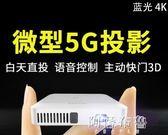 投影儀 新款微型投影儀手機一體機家用小型便攜小米迷你wifi無線投墻 阿薩布魯