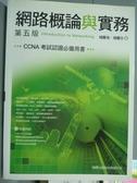 【書寶二手書T4/網路_PKR】網路概論與實務_楊豐瑞, 楊豐任_5/e_有光碟