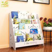 雜誌架 啟巢兒童書架簡易卡通寶寶書架落地收納書櫃書報架幼兒園繪本架 igo阿薩布魯