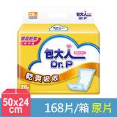 包大人 替換式尿片-乾爽吸收50x24cm (28片x6包/箱)