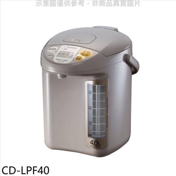象印【CD-LPF40】微電腦熱水瓶 不可超取 優質家電