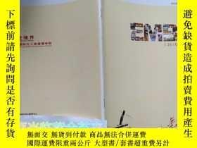 二手書博民逛書店華工罕見EMBA 2010招生簡章Y263935 華南理工大學工