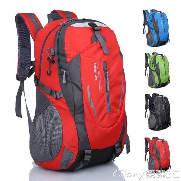 【榮耀3C】登山包戶外登山包40L大容量輕便旅游旅行背包男女後背包防水騎行包書包lx