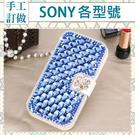 SONY Xperia5 sony10+ sony1 XA2 Ultra XZ3 XZ2 L3 XA2plus 小花滿鑽皮套 手機皮套 皮套 訂製