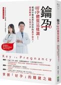 鑰孕:好孕體質這樣調!權威中醫最想告訴你的養孕祕方,健康順產、...【城邦讀書花園】