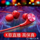 耳機 耳機入耳式低音炮通用直播全民K歌主播錄音專用創意耳塞 【創時代3C館】