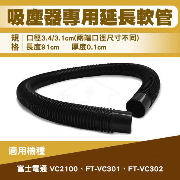 吸塵器專用軟管適用富士電通FT-VC301 FT-VC302 FT-VC2100