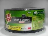 3M 百利 鋼絨菜瓜布 捲 (不銹鋼除垢專用)