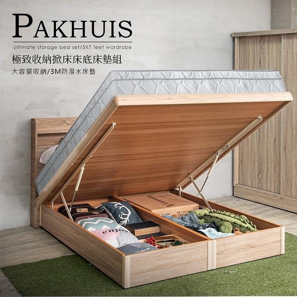 Pakhuis 帕奎伊斯兩件式收納掀床+床墊(雙人5尺)(不含床頭)(八色)【obis】