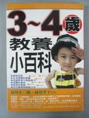 【書寶二手書T6/親子_IBG】三 ~ 四歲教養小百科_品川不二郎.品川孝子