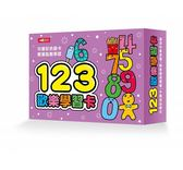 123歡樂學習卡   |  OS小舖