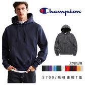 CHAMPION 高磅 百搭 連帽T 12色 男女 情侶 (布魯克林)  S700-