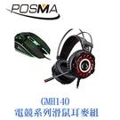 POSMA 電競系列滑鼠耳麥組 GMH140