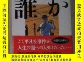 二手書博民逛書店日語原版《罕見誰か―Somebody 》宮部 みゆき 著Y140
