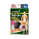 萬特力肢體護具-膝部L