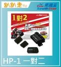 【南極星】 HP-1 Plus 雷射二極體防護罩 (一對二)