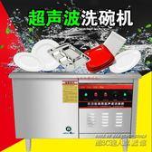 大食堂消毒全自動商用洗碗機商用洗碗機刷碗機餐廳洗碟機 IGO
